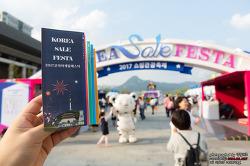 광화문광장에서 만나는 2017 코리아세일페스타 홍보관!