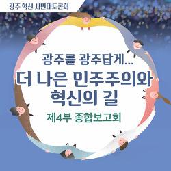 <광주 혁신 시민대토론회> 제4부 종합보고회 개회