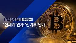 JTBC뉴스룸 긴급토론 - 가상화폐 신세계인가, 신기루인가