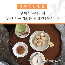 앤틱한 분위기의 인천 서구 가좌동 카페 <아늑커피>