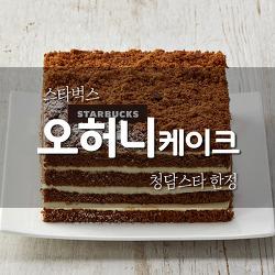스타벅스 오허니케이크 - 청담스타 한정케이크