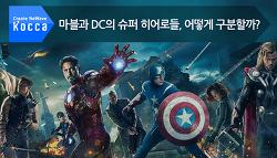 마블과 DC의 슈퍼히어로들, 어떻게 구분할까?