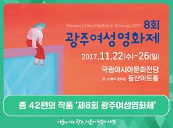 총 42편의 작품 '제8회 광주여성영화제'