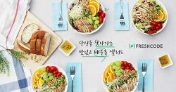 [대한민국 물류스타트업백서] 프레시코드, 샐러드계 에어비앤비를 꿈꾸다