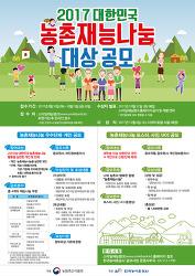 2017 대한민국 농촌재능나눔 대상공모