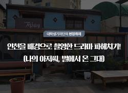 인천을 배경으로 촬영한 드라마 파헤치기! -나의 아저씨, 별에서 온 그대-