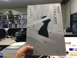 인민군 고위간부의 눈으로 본 한국전쟁 이야기