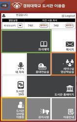 [경희대도서관이용증 App] 앱 설치 & 기본 메뉴 안내