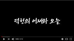[영상]안양7동 덕천마을의 어제와 오늘