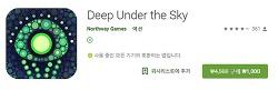 7/11 한시적 할인 Deep Under the Sky  구글플레이 안드로이드 게임