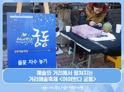 예술의 거리에서 펼쳐지는 거리예술축제 <어여쁘다 궁동>