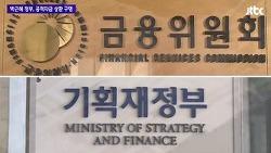 박근혜 정부, 공적자금 상환 12조 넘게 덜했다