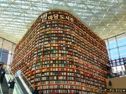 서울 가볼만한 곳, 서울 삼성역 별마당 도서관