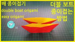 쉬운 종이접기 더블 보트
