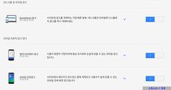 구글 애드센스 (Google Adsense) 페이지 수준 광고 기능