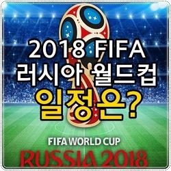 2018 러시아 월드컵 일정과 한국 선수 명단은?