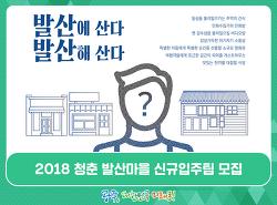 2018 청춘 발산마을 신규입주팀 모집