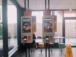 맥도날드,고루고루 이리저리 봄.