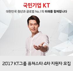 2017 KT그룹 퓨쳐스타 4차 지원자 모집