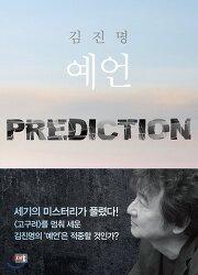 예언 (Prediction)