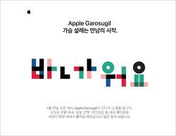 한국 첫 애플스토어 가로수길 오픈 (2018년 1월 27일)