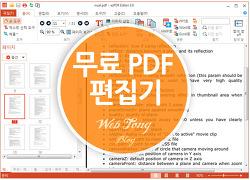 최고의 무료 PDF편집기 이지피디에프에디터3.0 소개