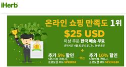 [iHerb 4월대행사] 최대 10% 할인 + 무료배송