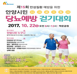 [20171017]안양시, 22일 제15회 안양시민 당뇨예방 걷기대회