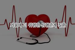 가슴통증 심혈관계 질환, 겨울에는 더 조심하세요.