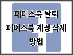 페이스북 탈퇴방법, 페이스북 계정 삭제하는 방법