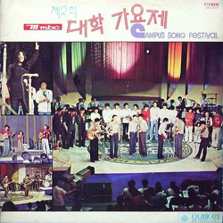 쌍투스 - 그대 있는 곳까지 (1978)