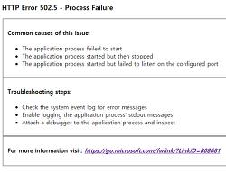 [ASP.Net Core 2.0] 'Microsoft.AspNetCore.All'을 업데이트 한 후 'Error 502.5'가 발생하는 현상