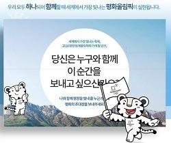 [올림픽프렌즈/당신이평창입니다] 2018평창동계올림픽 평화의 초대장