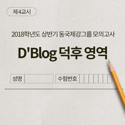 [동국제강그룹 D'Blog 7월 이벤트] 2018학년도 상반기 동국제강 모의고사