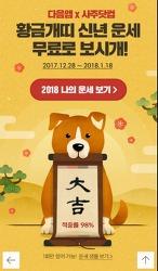 다음앱 2018년 신년운세보기(~18.01.18까지)