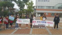 명지초 등교길 학교폭력예방 및 금연 캠페인