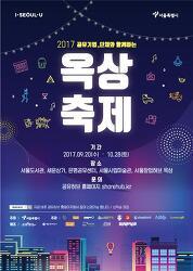 [헤럴드경제]서울 공공시설 옥상, 가을 '축제의 장'으로 활짝