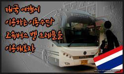 태국버스 벨 트레벨, 고속버스를 이용하는 방법