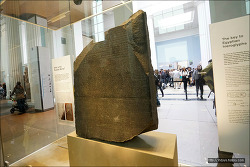 <런던>대영박물관 - 로제타석(Rosetta Stone)