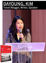 About Dayoung Kim | Travel Blogger & Speaker in Korea