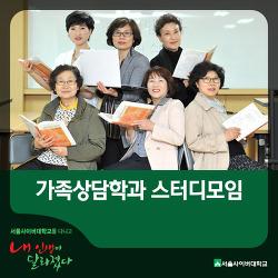 서울사이버대학 가족상담학과 인덕원 스터디 모임