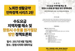 노회찬 생활요금 인하정책 시리즈 2탄, <수도요금 지역차별 해소 및 창원 수돗물 원가절감 방안 정책 토론회> 개최