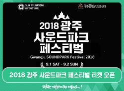 2018 광주 사운드파크 페스티벌 티켓 오픈