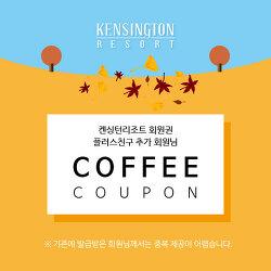 [EVENT] 카카오플러스친구 추가하고 커피쿠폰 받자!