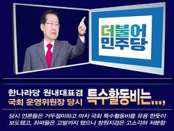 국회 운영위원장 당시 특수활동비件은 '창원지검이 고소각하 처분'
