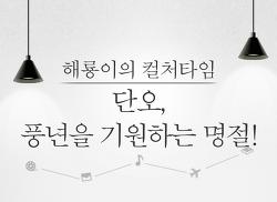 [해룡이의 컬쳐타임] 풍년을 기원하는 명절! 단오