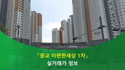 광교아파트, 이편한세상 광교 아파트 실거래가 확인하세요.