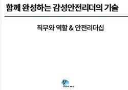 (관리자안전교육) 현대다이모스 - 감성안전리더십, 안전성향 진단 및 판독 - 박지민강사