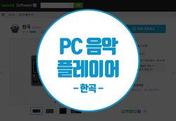 PC 음악 플레이어 프로그램 설치 방법