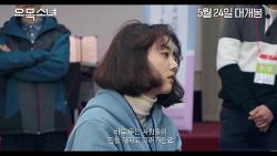 [05.24] 오목소녀_예고편